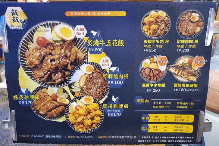 49693565251 fda946182a c - 從火車站起家的飯飯在一中也吃的到囉!還有特殊口味唐揚炸雞,飯桶們別錯過這間丼飯啦~