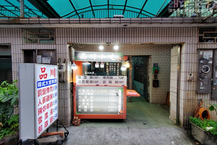 49735086147 4c52be1709 c - 巷弄內超低調的平價韓國料理,品川韓式小吃只有闆娘一人包內外場,用餐得有點耐心喔!