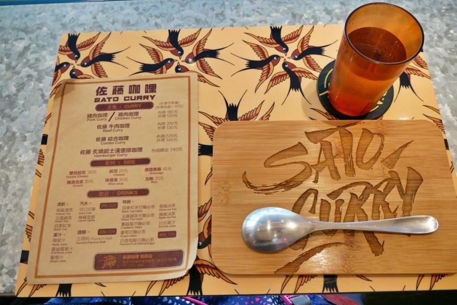 [台北美食]忠孝復興站.佐藤咖哩 Sato Curry 復興站 日式咖哩專賣店~外帶折價60元以上.漢堡排內用限定 @VIVIYU小世界