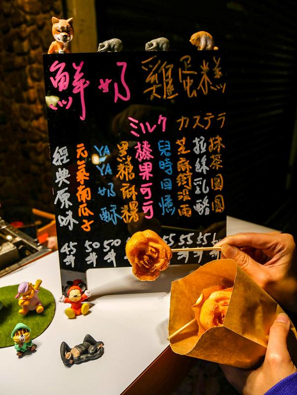 小雞星球鮮奶雞蛋糕│晴光市場美食│做成像玫瑰花造型的酥脆雞蛋糕 @ 夢與幻的地圖 :: 痞客邦