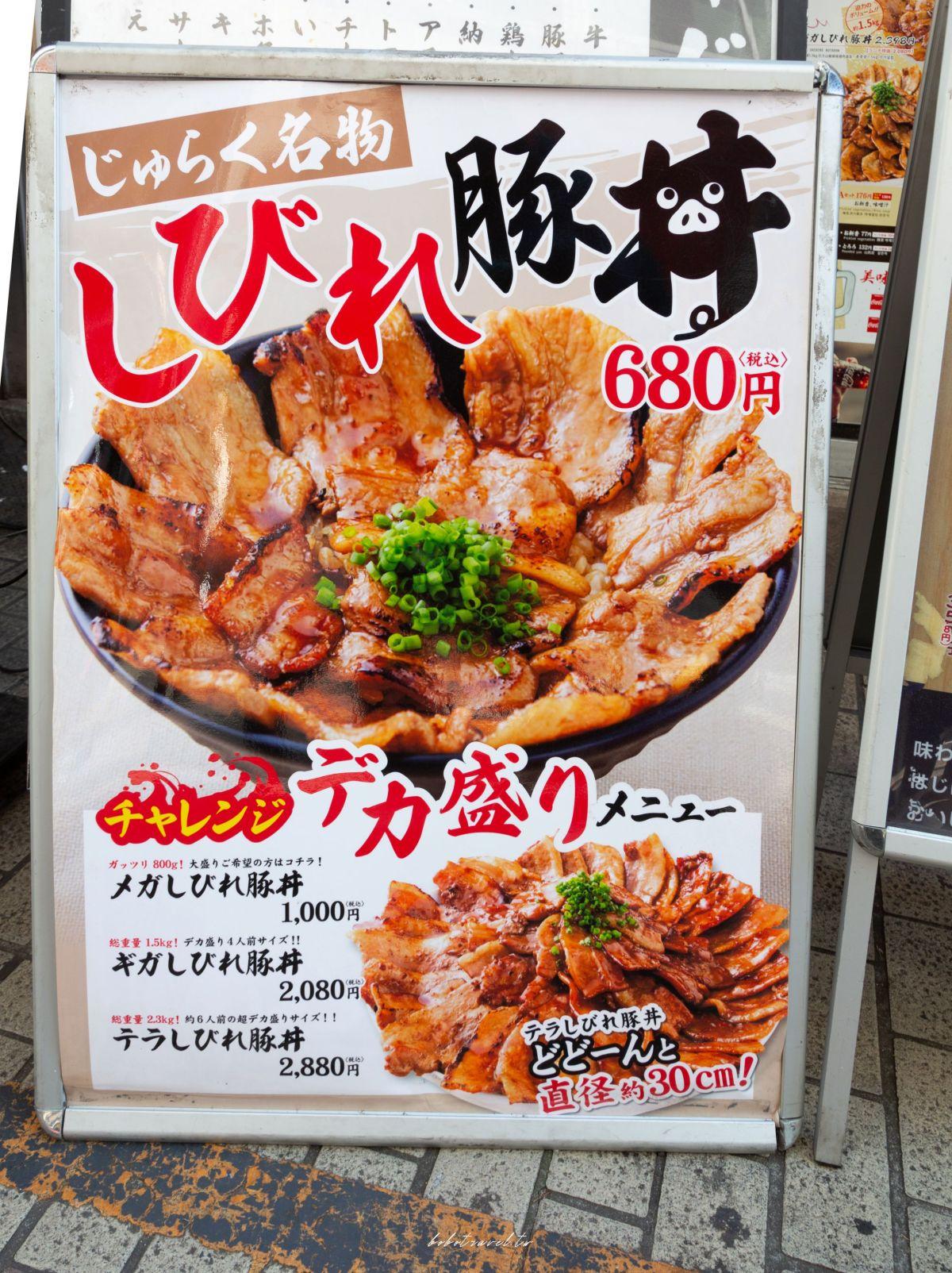 上野豚丼2
