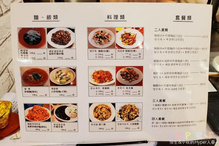49827488048 78daa28943 c - 主廚來自韓國大邱的韓式中華料理,想吃韓劇裡常見的黑嚕嚕炸醬麵來The劉就有喔!