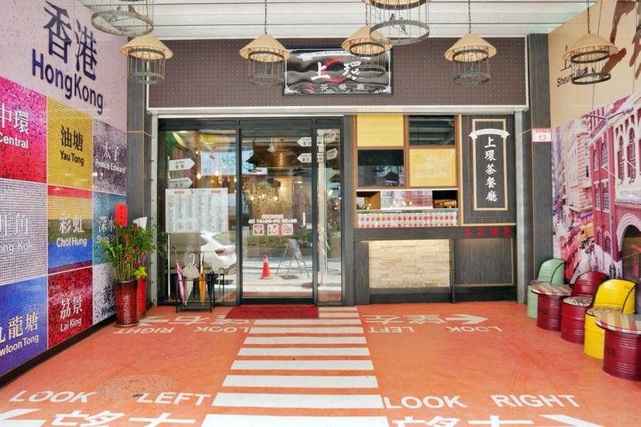 [龜山美食]上環茶餐廳|林口長庚醫院附近新開港式料理餐廳‧彷彿置身在港劇電影中 @VIVIYU小世界