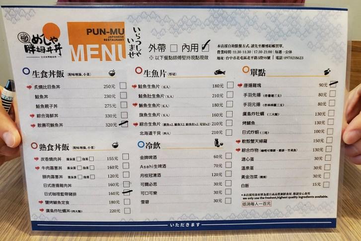 49918955573 feaf0bcddf c - 北平路日式料理丼飯新選擇~胖姆丼丼湯和麥茶無限續,附近還有收費停車場真方便