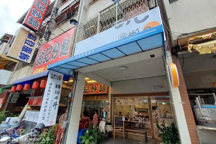 49919765267 6411a6c1ff c - 北平路日式料理丼飯新選擇~胖姆丼丼湯和麥茶無限續,附近還有收費停車場真方便