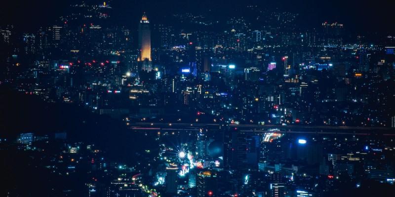 【景點彙整】大台北地區夜景推薦好去處+國外夜景