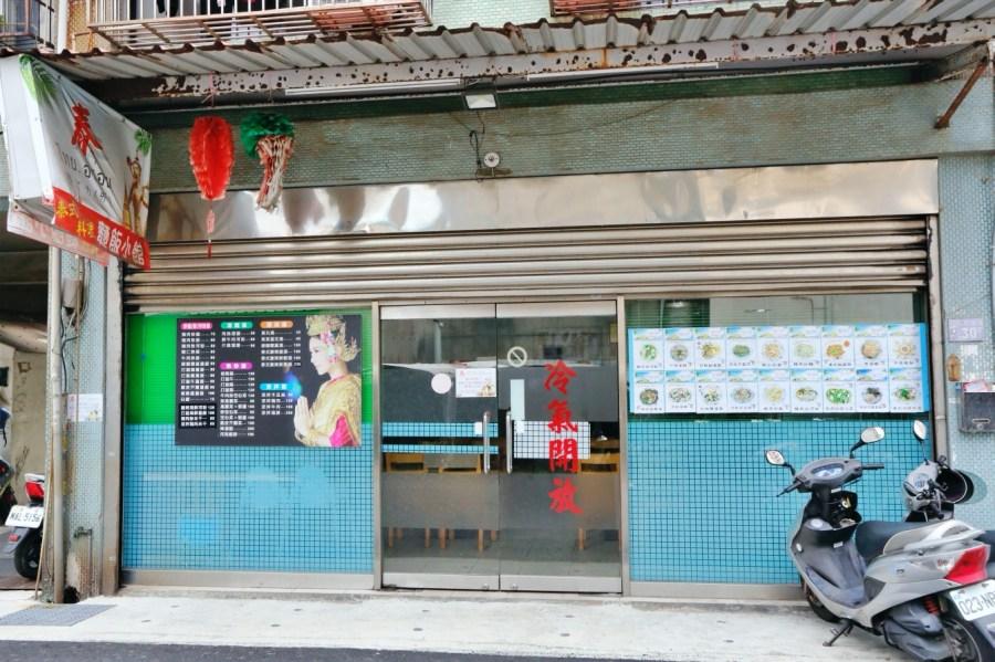 [八德美食]泰 ไทย.อร่อย 泰式料理麵飯小館|前八德泳池巷弄附近的隱藏版泰式街邊店小吃 @VIVIYU小世界