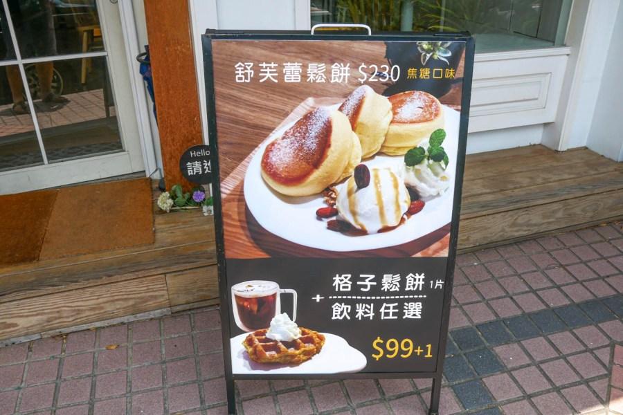 [桃園美食]Cafe Shop 咖啡夏 三民運動公園附近的親子餐廳‧舒芙蕾鬆餅&咖啡&早午餐&司康&牛肉堡 @VIVIYU小世界