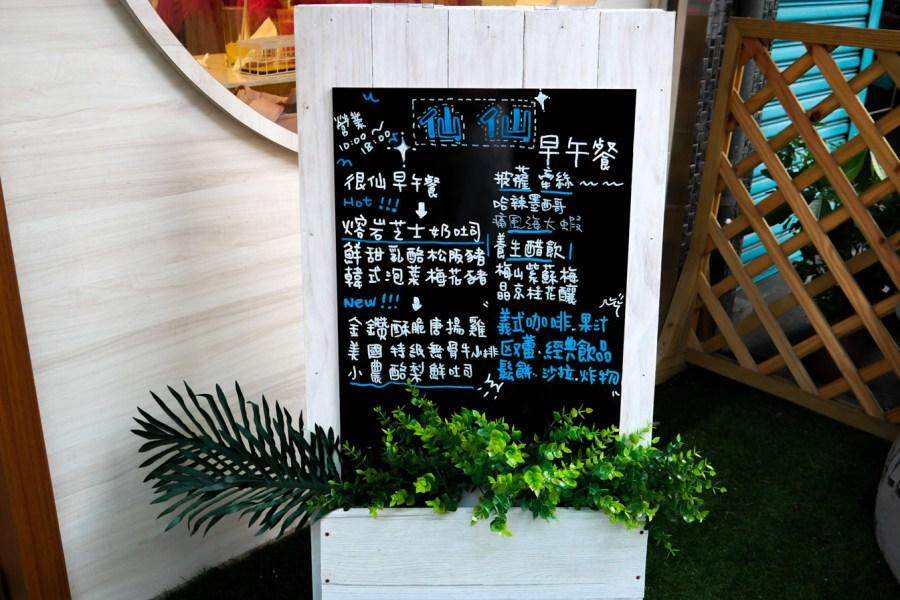 [嘉義景點]嘉義東區仙仙Coffee&Brunch|文化路夜市附近新興的網美店~室內就能野餐.仙女級盪鞦韆 @VIVIYU小世界
