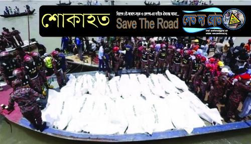 save the road 2020 BURIGANGA  (1)