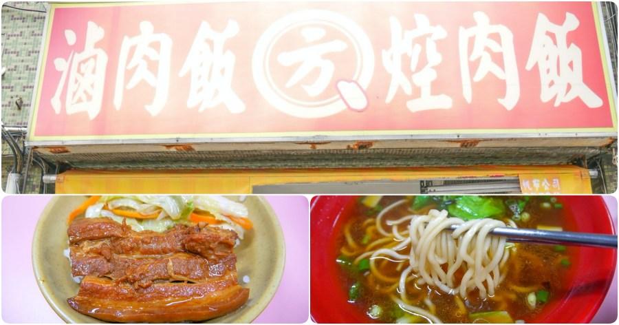 [桃園美食]方焢肉飯|桃園市政府附近銅板價格古早味~入口滿是膠質特製焢肉飯與滷肉飯 @VIVIYU小世界
