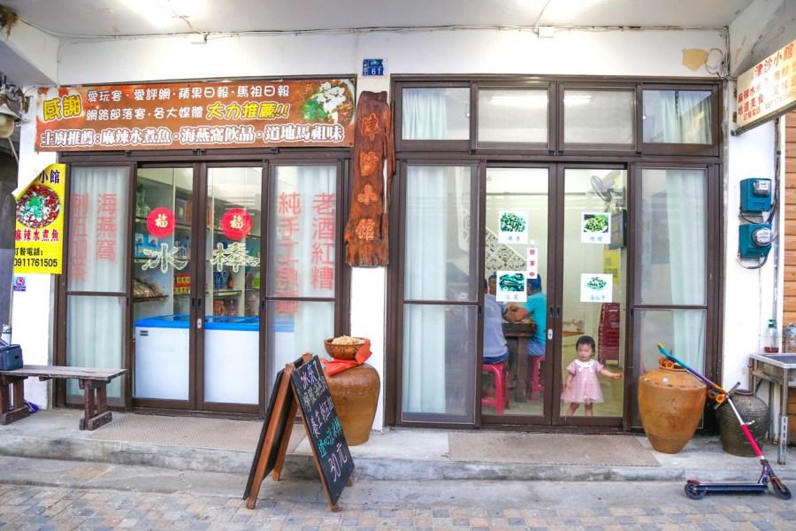 [馬祖美食]津沙小館|南竿津沙聚落裡知名的餐廳~招牌麻辣水煮魚香而麻的香氣~海鮮鮮甜 @VIVIYU小世界