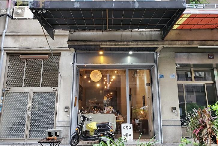 50351450912 0e9ac9c6fe c - 僻靜巷弄裡的低調咖啡館,謐所的咖啡甜點表現都不錯,型男老闆手作逗趣陶藝品也很逗趣喔!