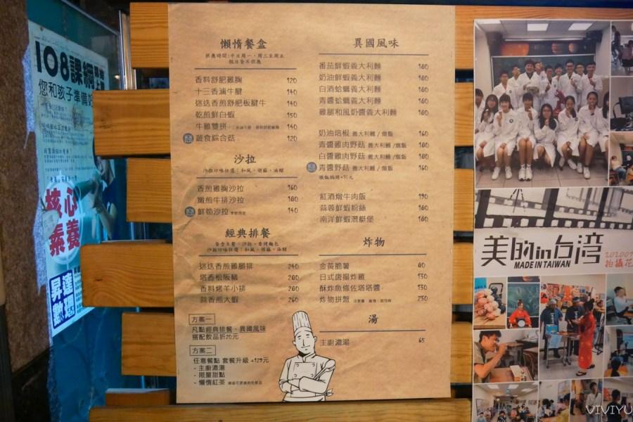 [蘆竹美食]藍惰 lán duò|南崁國中附近華麗工業風餐廳‧平價異國料理高水準餐點 @VIVIYU小世界