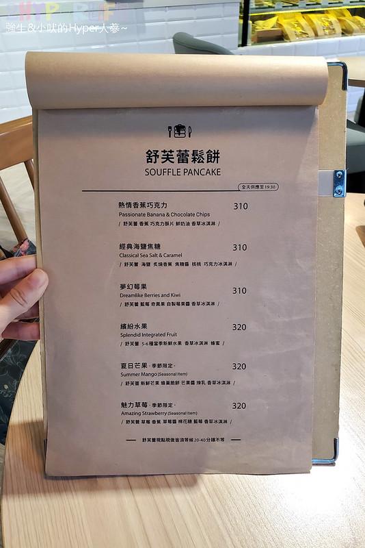 50370033396 94bc42969d c - 從桃園開來台中的貴婦午茶風甜點,超厚舒芙蕾鬆餅吃完整個大滿足!