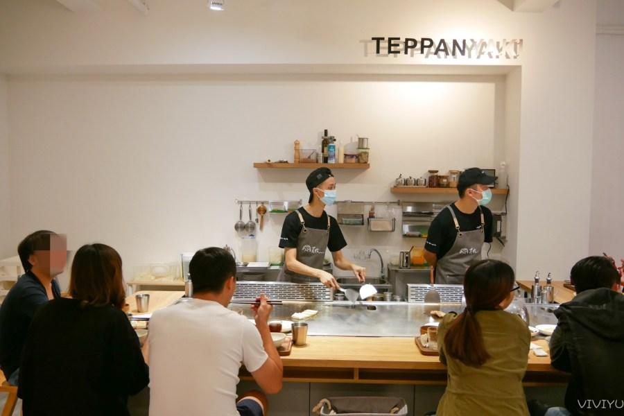 [桃園美食]莨拾鐵板料理|中正藝文特區新開鐵板燒~日式風格套餐供應.可免費續白飯 @VIVIYU小世界