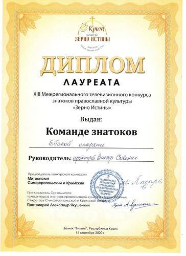 Диплом лайреата конкурса 2020