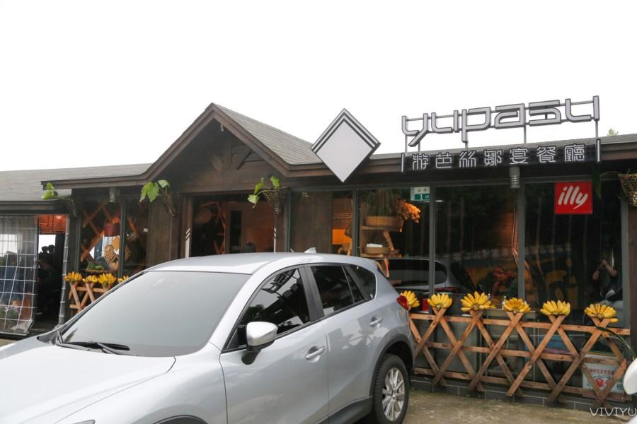 [嘉義美食]游芭絲鄒宴餐廳-YUPASU Tsou Restaurant 阿里山美景盡收眼裡~炭烤香腸令人回味無限 @VIVIYU小世界