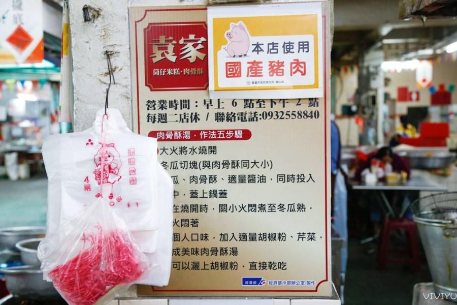 [嘉義美食]袁家筒仔米糕排骨酥|東市場小吃巡禮~油酥鮮香的肉骨酥湯 @VIVIYU小世界