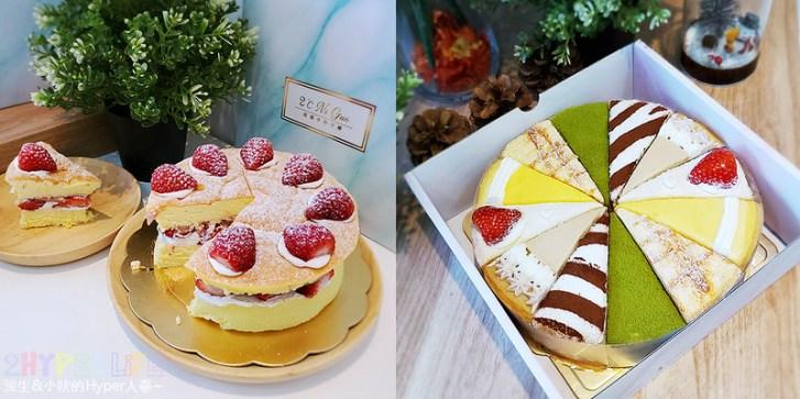 50671860861 5856fc20bb c - 熱血採訪│草莓千層戚風蛋糕季節限定新上市,12/31-1/3綜合8片千層特價1080元,甜點下午茶外帶好選擇!