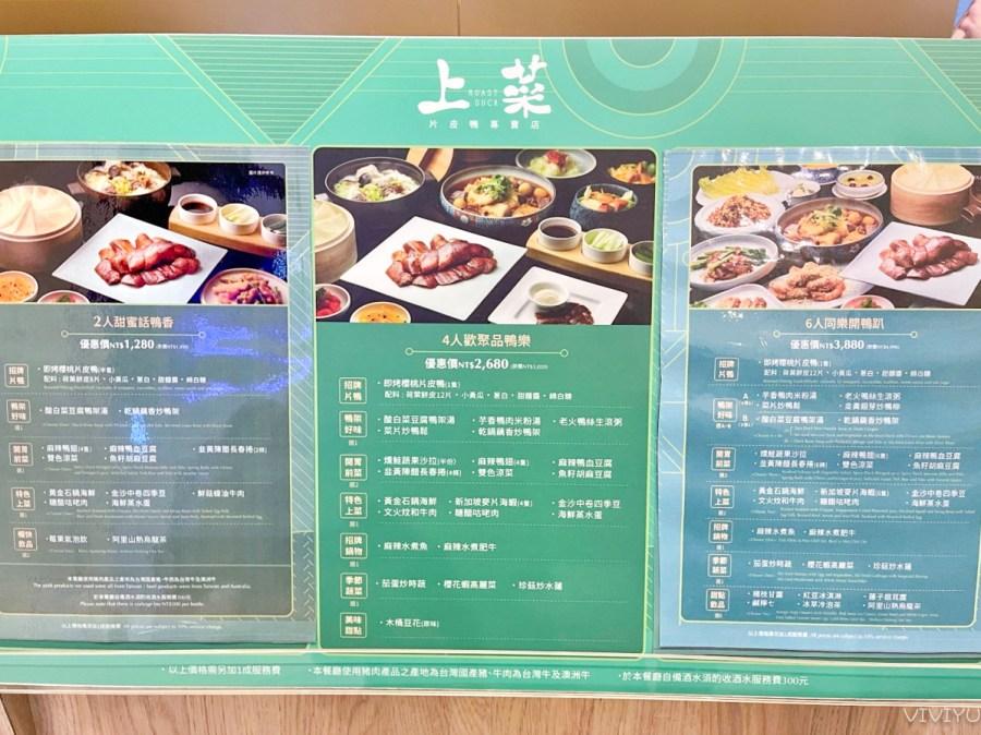 [蘆竹美食]上菜.片皮鴨專賣店|台茂購物中心最新引進漢來美食新品牌~兩人也能輕鬆吃烤鴨 @VIVIYU小世界