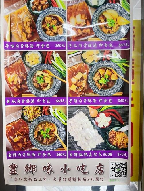 [台中北屯]豐鄉味小吃店|傳統台式料理~肉骨酥芋頭米粉鬆軟又香.在家也能嚐得到 @VIVIYU小世界