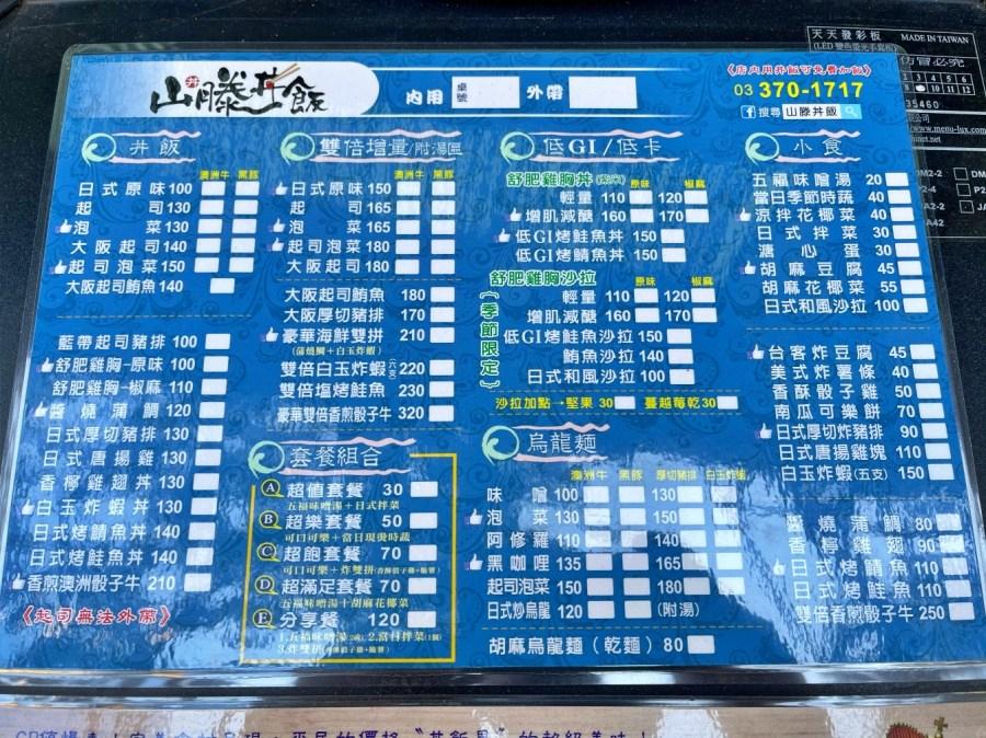 [桃園美食]山滕丼飯|武陵高中附近的百元丼飯|用餐時間擠滿附近上班族.推出舒肥、低GI餐食 @VIVIYU小世界