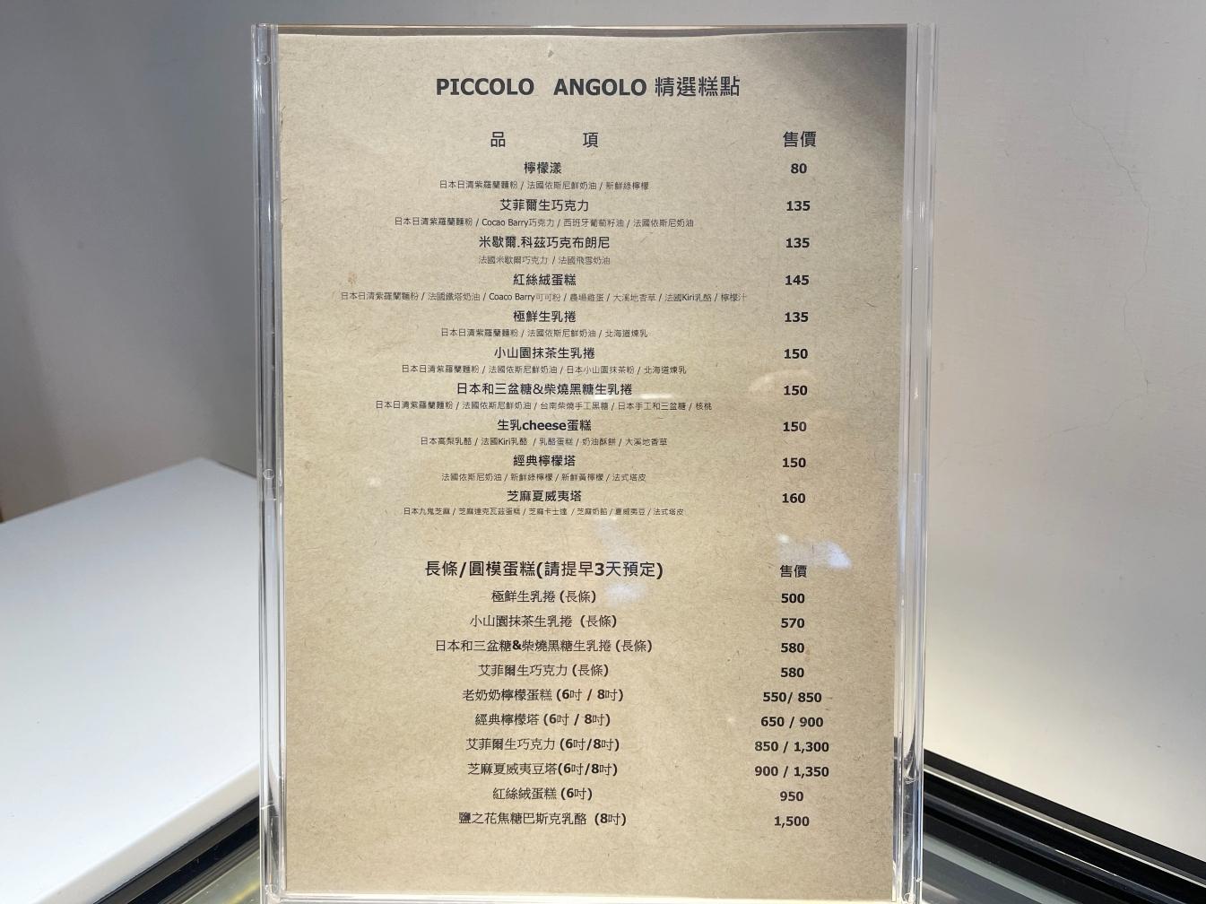 [台北美食]Piccolo Angolo角落咖啡館|捷運松江南京站附近~甜點飲品有一定水準 @VIVIYU小世界