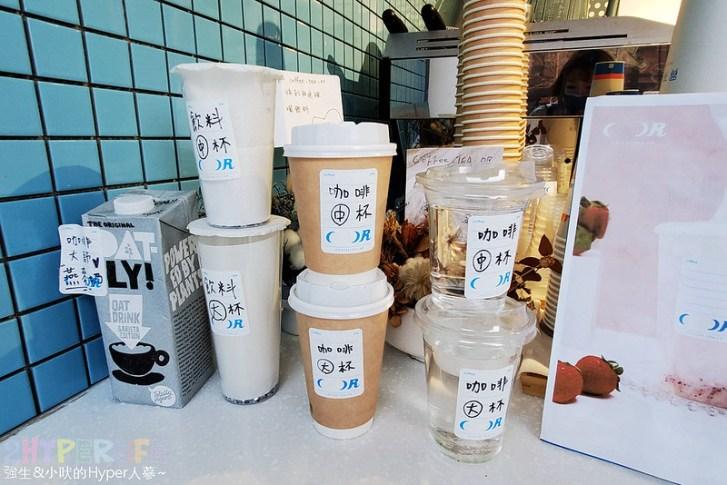 50964256143 0fa43d2238 c - 一中商圈質感文青系咖啡茶飲,因疫情停業一陣子,Coffee.Tea.Or最近恢復營業囉!