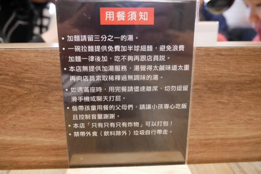 [龍潭美食]麵屋一人拉麵店|國道3龍潭交流道附近的平價拉麵店~客製化拉麵湯頭調整另可免費加麵或飯一次 @VIVIYU小世界