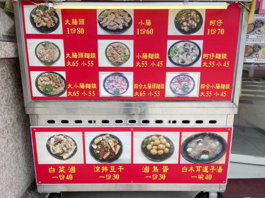 [桃園美食]阿莊麵線|龜山工業區附近~大腸頭麵線滿滿的大腸.料好實在好味道 @VIVIYU小世界