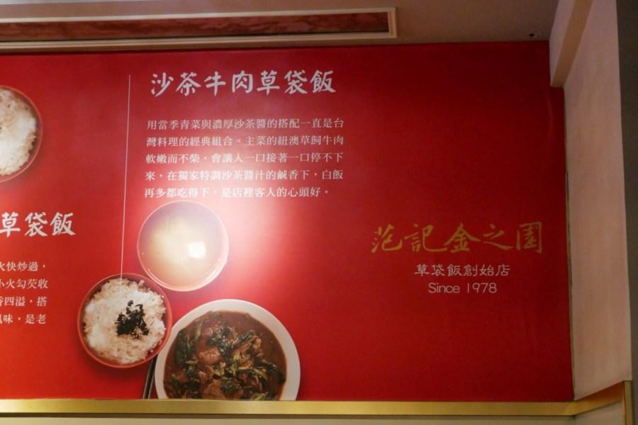 [台中美食]范記金之園草袋飯|2020台中米其林必比登推薦~創立於1978年.排骨便當界的精品 @VIVIYU小世界