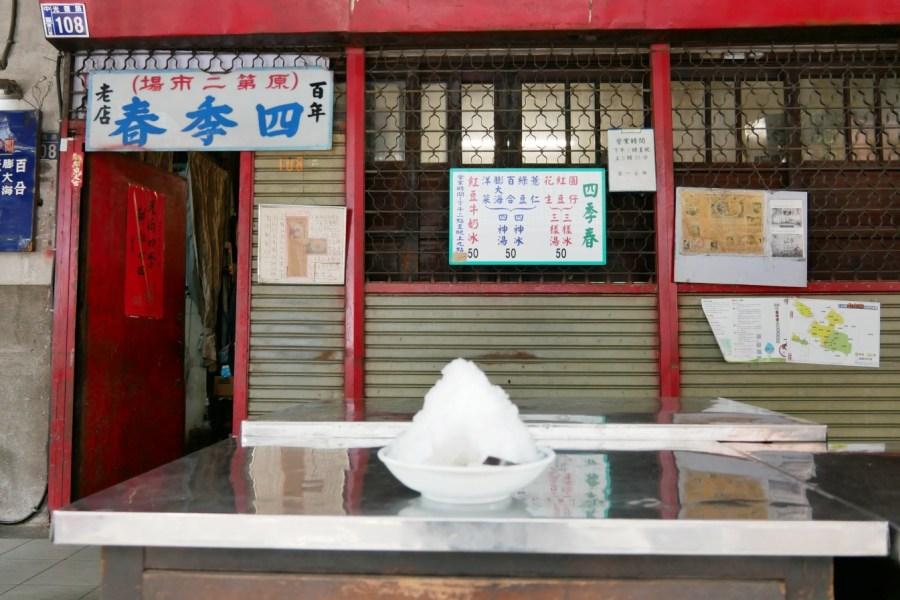 [台中美食]四季春甜食店 原台中第二市場百年傳統老店~現點現煮湯圓.四果冰 @VIVIYU小世界
