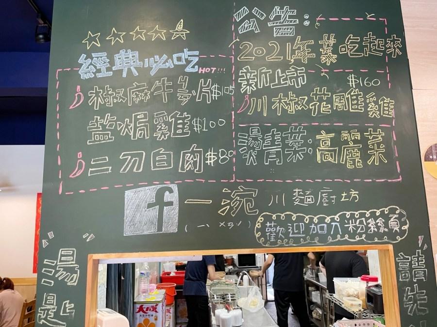 [桃園美食]一涴川麵廚坊 同安黃昏市場附近的川味麵店,麻辣香氣十足超開胃 @VIVIYU小世界