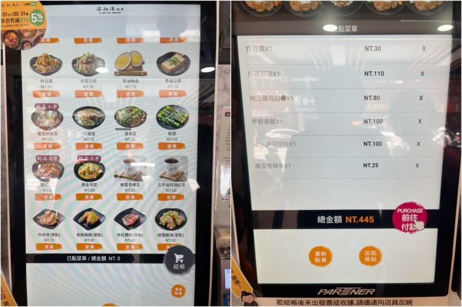 [台灣]梁社漢排骨.桃園中山東店|科技化點餐方式.不收現金也能電子化付款~外帶便當很方便 @VIVIYU小世界