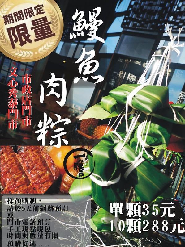 51214211976 944f78fa9c c - 端午節肉粽吃過很多,就是沒吃過鰻魚肉粽呀!期間限定的限量獨特美味,也有宅配服務喔~