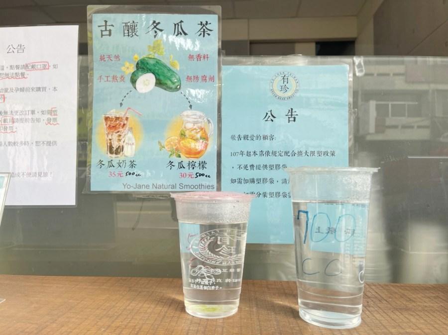 [台中美食]有珍台灣綠豆沙牛乳大里.大明店|香醇濃郁的古早味綠豆沙飲品 @VIVIYU小世界