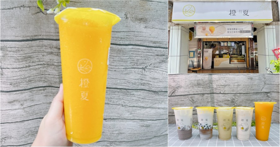 [桃園美食]橙夏 Juice Bar|夏日飲品新登場.水果飲料選擇多~愛文芒果雪沙加購價$59 @VIVIYU小世界