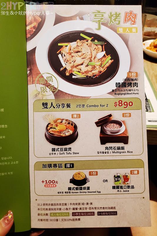 51495624359 a41a1625f1 c - 豆腐村│六種小菜無限續,再搭分享餐可以吃很飽!來大遠百逛街想覓食的韓式好選擇~