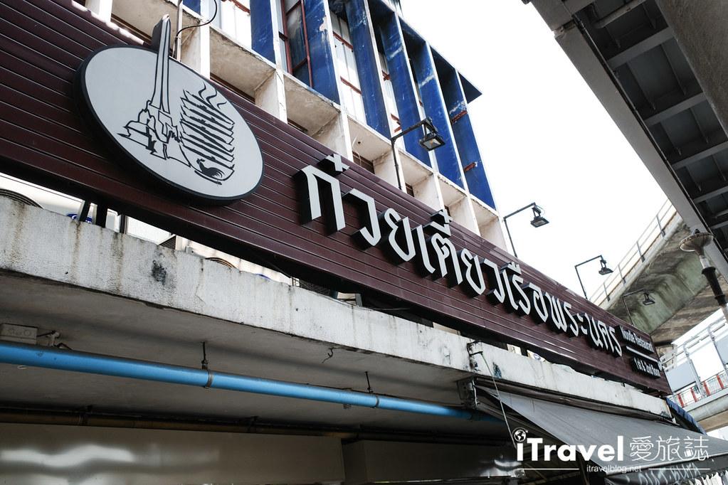 曼谷美食推薦 Pranakorn Noodle Restaurant (2)