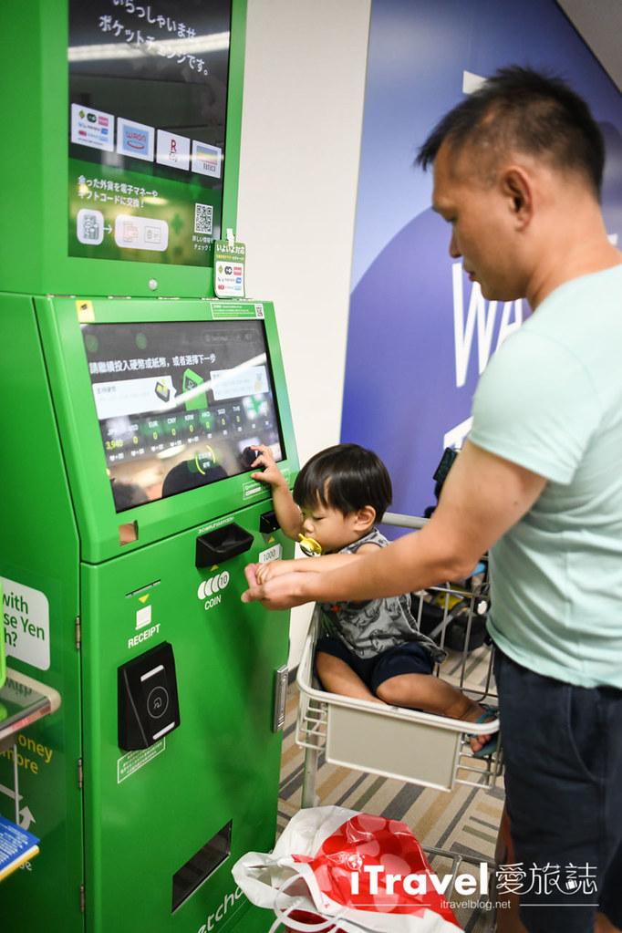 日幣零錢儲值機 Pocket Change (15)