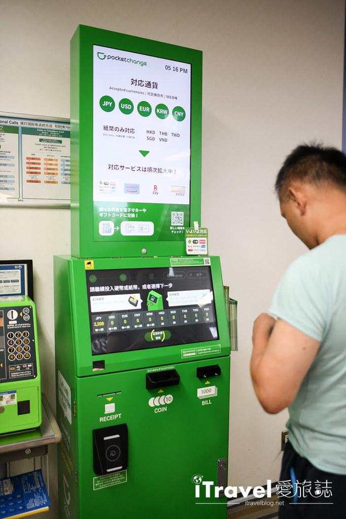 日幣零錢儲值機 Pocket Change (12)