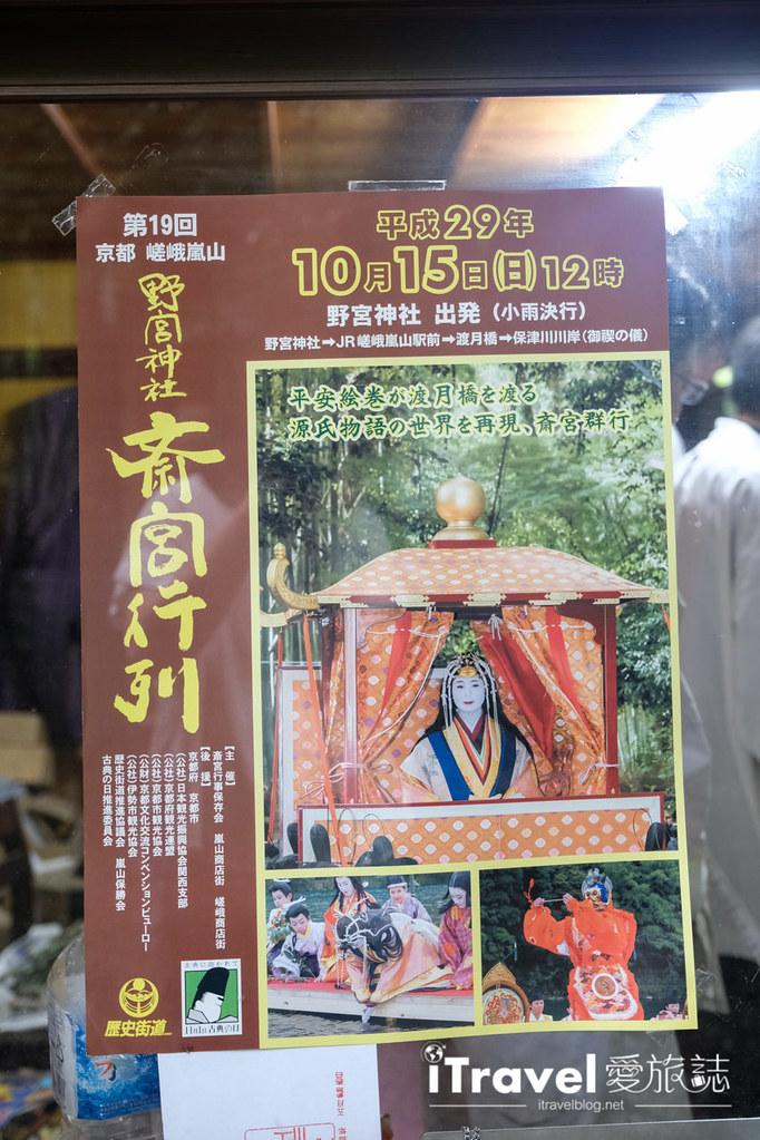 京都野宮神社 (6)