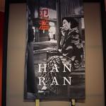 Hanran @ National Gallery of Canada