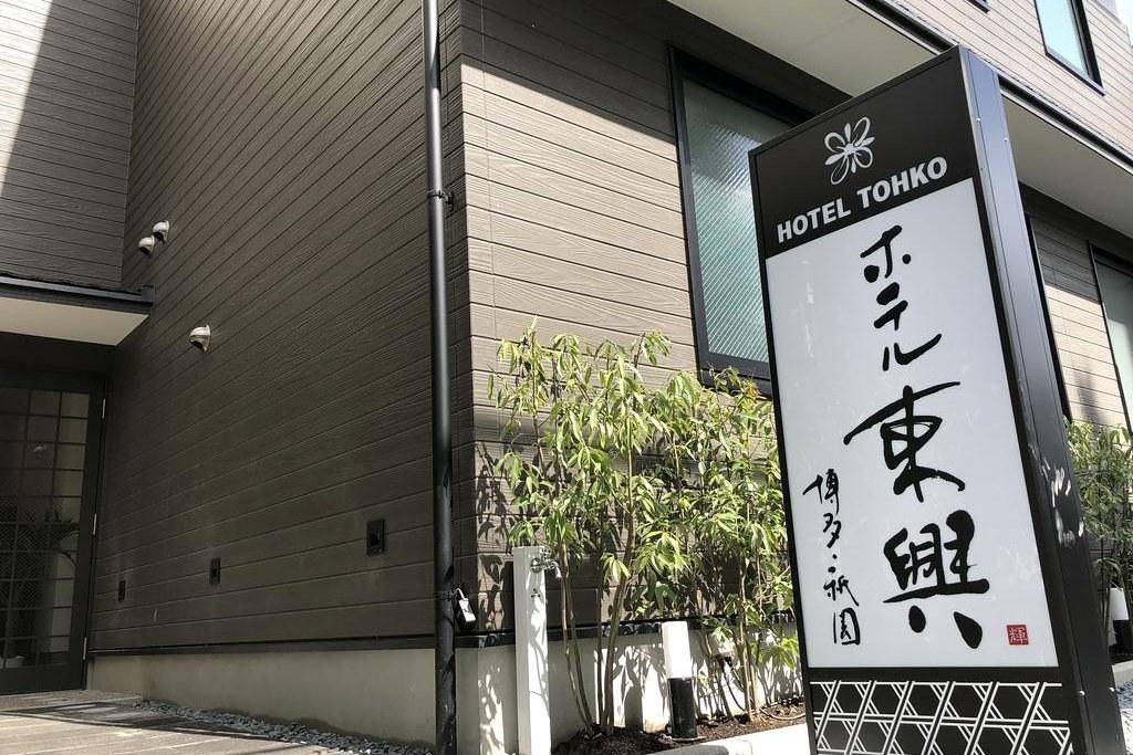 Hotel Tohko HakataGion 1