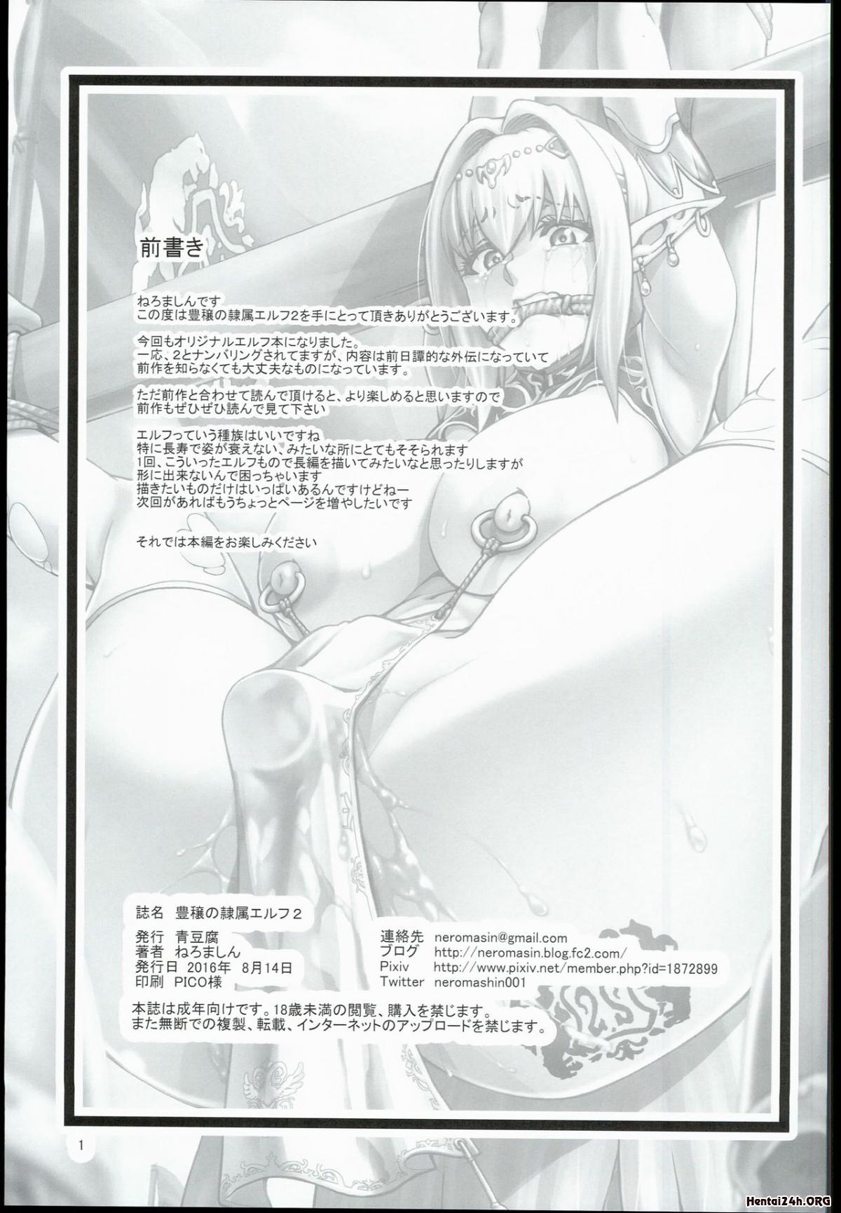 Hình ảnh 49619251961_ac1a95cbeb_o in Houjou no Reizoku Elf 2