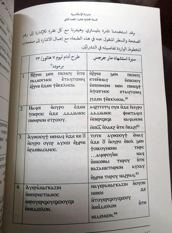 قراءة في عدد أكتوبر 2019 من مجلة مدرسة الإسكندرية - الدكتور إبراهيم ساويروس 2