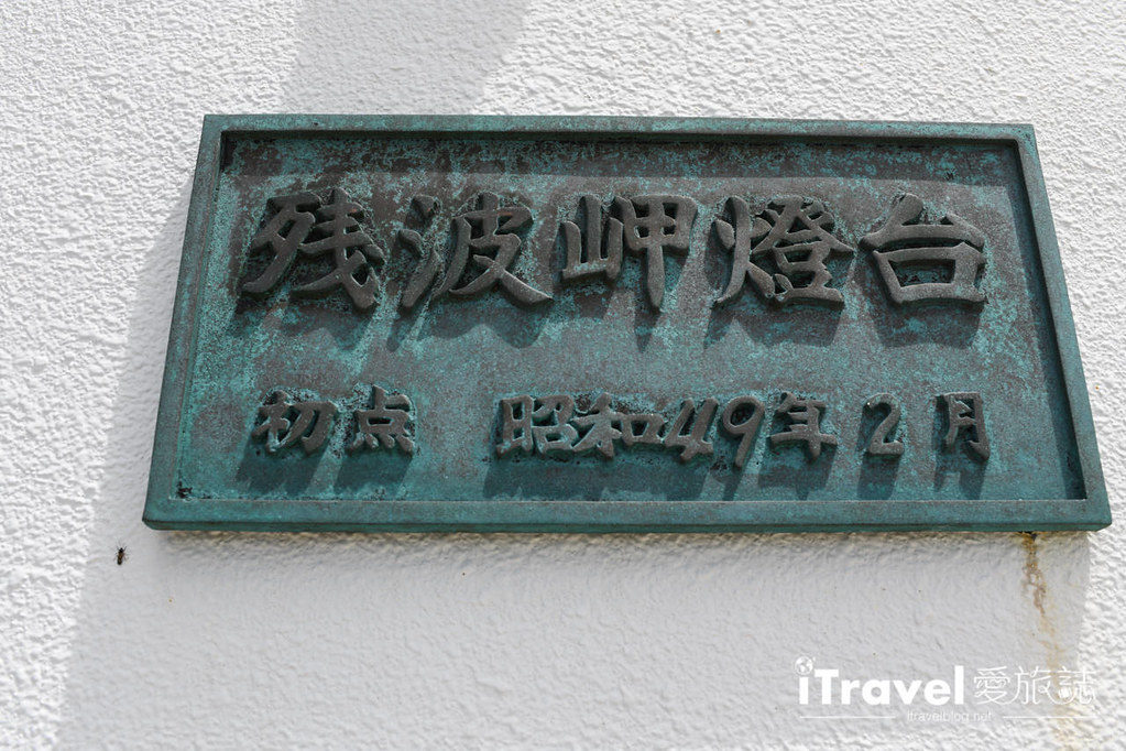 沖繩殘波岬燈塔、公園 (16)