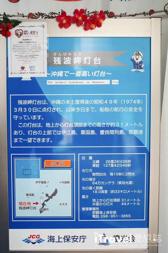 沖繩殘波岬燈塔、公園 (17)
