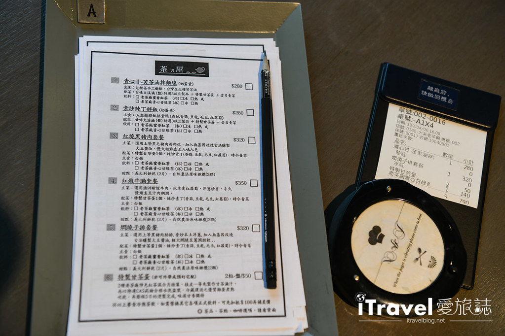 大溪老茶廠 Daxi Tea Factory (58)